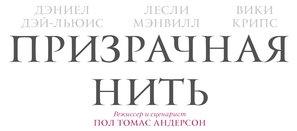 Phantom Thread poster #1518875