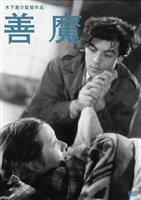 Zen-ma movie poster