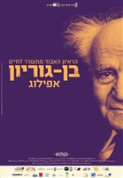 Ben-Gurion, Epilogue movie poster