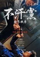 Bulhandang movie poster