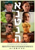 Antenna movie poster