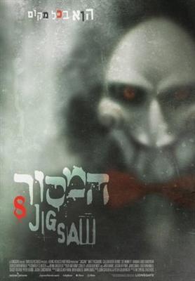 Jigsaw poster #1520550