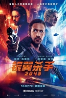 Blade Runner 2049 #1521233 movie poster