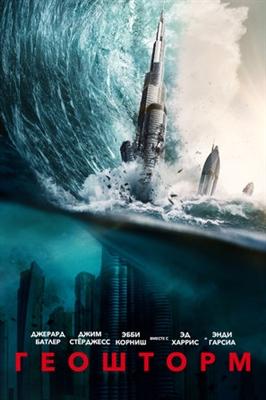 Geostorm poster #1521258