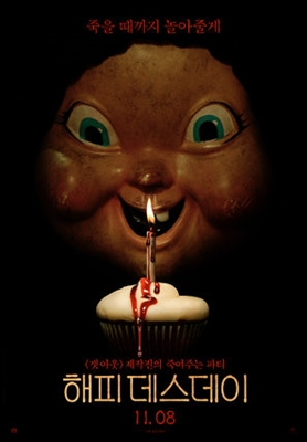 Happy Death Day poster #1521333