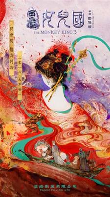The Monkey King 3: Kingdom of Women poster #1521936