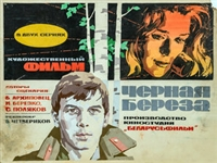 Chyornaya beryoza movie poster