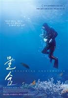Breathing Underwater #1523152 movie poster