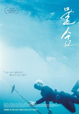 Breathing Underwater poster #1523154
