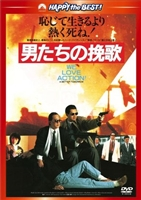 Ying hung boon sik movie poster
