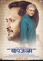 Baapjanma movie poster