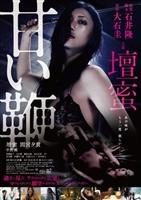 Amai muchi movie poster