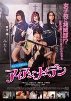 Chotto kawaii aian meiden movie poster