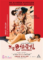 Anchiporuno movie poster