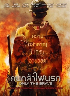 Only the Brave poster #1523619