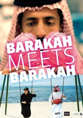Barakah yoqabil Barakah  poster #1524480