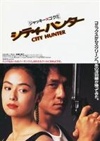 Sing si lip yan movie poster