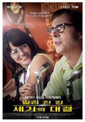 Battle of the Sexes poster #1525818