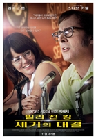 Battle of the Sexes #1525818 movie poster