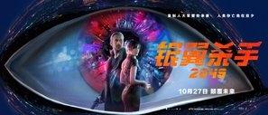 Blade Runner 2049 poster #1526418