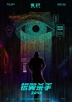 Blade Runner 2049 #1526420 movie poster