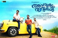 Avarude Raavukal #1526819 movie poster