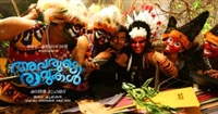 Avarude Raavukal #1526827 movie poster