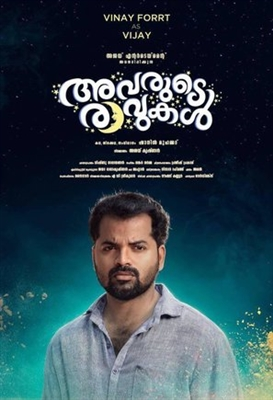 Avarude Raavukal poster #1526831