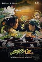 A Nail Clipper Romance movie poster