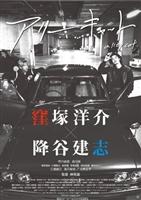 Arî kyatto movie poster