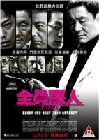 Autoreiji #1527707 movie poster