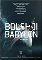 Bolshoi Babylon movie poster
