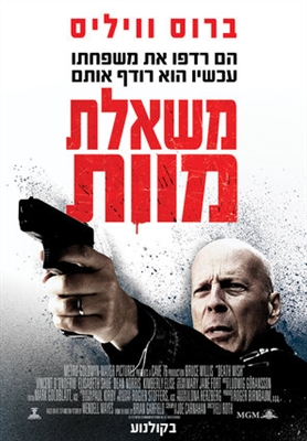 Death Wish poster #1528499