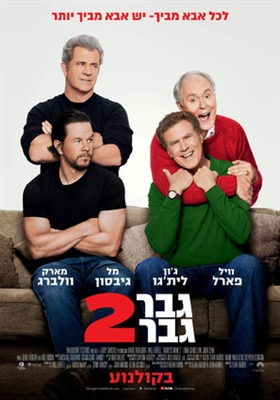 Daddy's Home 2 poster #1528514