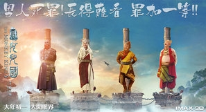 The Monkey King 3: Kingdom of Women poster #1528852