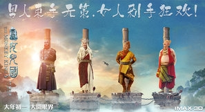 The Monkey King 3: Kingdom of Women poster #1528853
