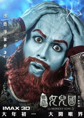 The Monkey King 3: Kingdom of Women poster #1528857