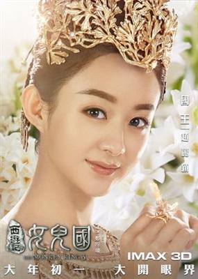 The Monkey King 3: Kingdom of Women poster #1528858