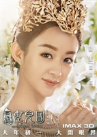 The Monkey King 3: Kingdom of Women #1528858 movie poster