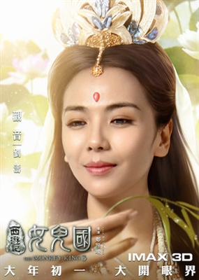 The Monkey King 3: Kingdom of Women poster #1528860
