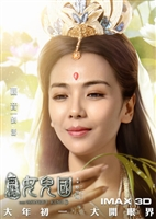 The Monkey King 3: Kingdom of Women #1528860 movie poster
