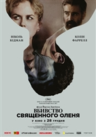 The Killing of a Sacred Deer #1529018 movie poster