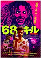 68 Kill movie poster