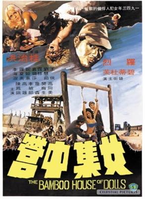 Nu ji zhong ying poster #1529176
