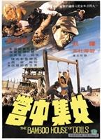 Nu ji zhong ying #1529176 movie poster