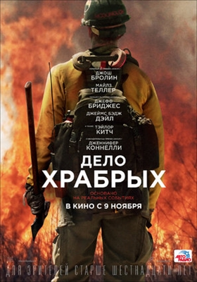 Only the Brave poster #1529557
