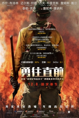 Only the Brave poster #1529560