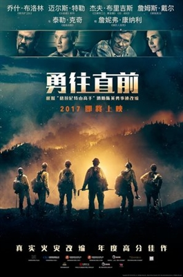 Only the Brave poster #1529561