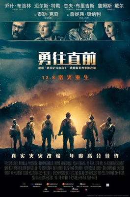 Only the Brave poster #1529562