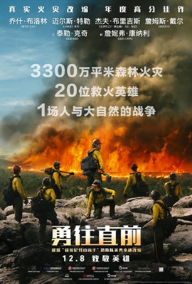 Only the Brave poster #1529563